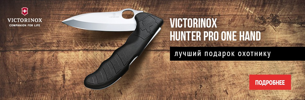 Victorinox HUNTER PRO One hand 0.9410.3