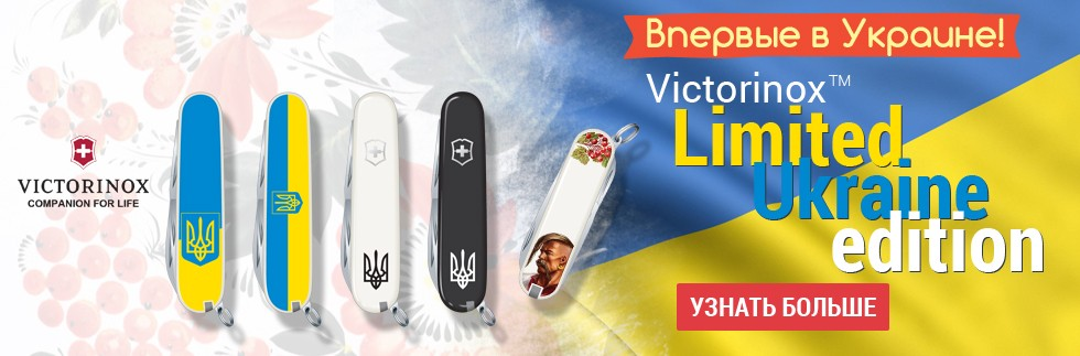 http://victorinox.co.ua/search?controller=search&orderby=position&orderway=desc&search_query=UKRAINE&submit_search=